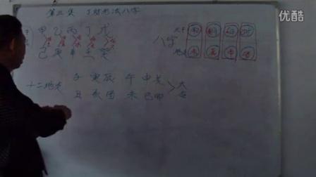 丁财风水象法八字人生密码宿志刚讲解(三)_标清