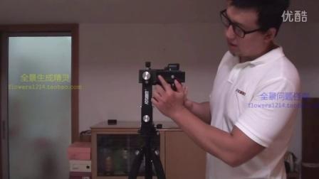 720全景摄影制作教程4:全景图照片的拍摄方法一