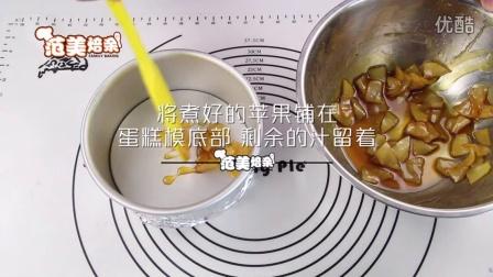 焦糖苹果翻转蛋糕1