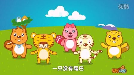 【儿歌大全100首】儿童歌曲--幼儿舞蹈《两只老虎》
