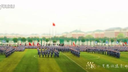 46秒看军训汇演·2015年淮南师范学院军训汇演延时片段
