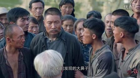 演员孙泽圣表演片段 管虎生死血符