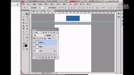 【2015.10.13】51rgb Photoshop。ps教程:ps快速排版网页布局 上