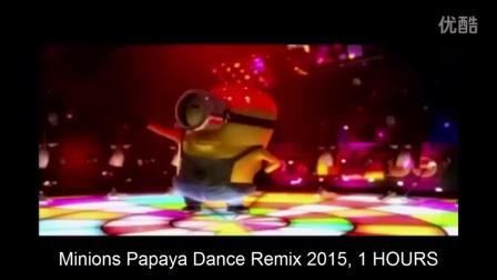 太搞笑了 小黄人变身DJ大唱芭娜娜之歌remix1501