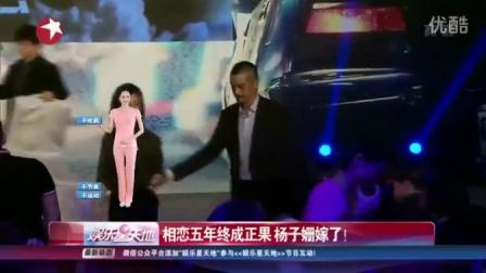《娱乐星天地》20151014:杨子珊相恋五年终成正果 周杰变永不过气的表情包男一号