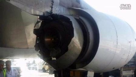 伊朗一客机空中发动机掉落 紧急迫降