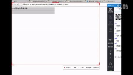 【2015.10.15】dw教程:华润万家监控表 总第5节