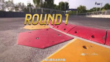 10月24日电掣北京城  FE新赛季再掀电动旋风!