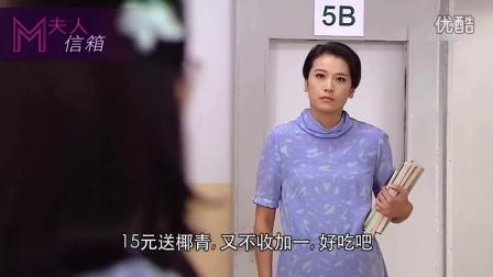 女人俱樂部 - M夫人信箱 - 究竟咩咩即係咩姐? (TVB)  [720p]
