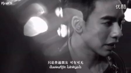 [泰剧][再次成为幸福的新娘]MV-[生活不是故事][泰语中字][高清HD]