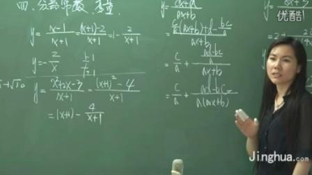 第01讲 【初高中衔接】代数式变形2