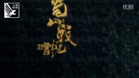 《蜀山战纪》第二季即将开播 赵丽颖陈伟霆恋爱超纠结