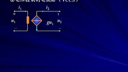 电路分析基础 第05讲_标清