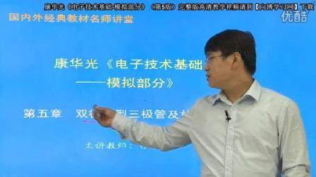 康华光电子技术基础-模拟部分第5版教学视频第五讲-向博学习网