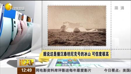 据说这是撞沉泰坦尼克号的冰山  可信度极高 说天下 151018