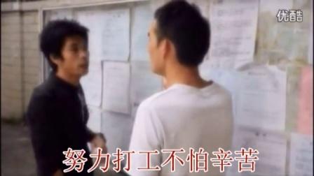 吴志忠-我係打工仔-壮话版