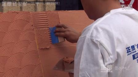 正然硅藻泥施工指导视频-陶纹陶艺(圆齿梳)