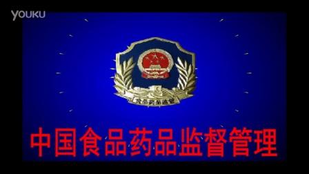 中国食品药品监督管理-片头