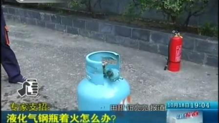 专家支招:液化气钢瓶着火怎么办?   151018  零距离