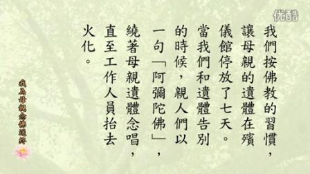 029 我為母親念佛送終 有聲書2015.08.17