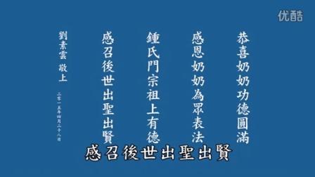 028 定弘师父祖母往生致谢詞  2015.05.05
