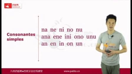 西班牙语发音入门教程(第二集)