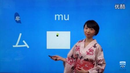 日语五十音图日语学习入门 第7课 五十音图第七行