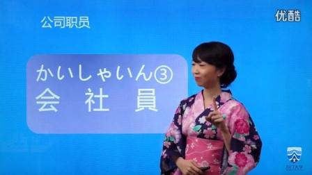 日语五十音图日语学习入门 第13课 日语拗音