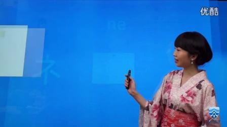 日语五十音图日语学习入门 第5课 五十音图第五行