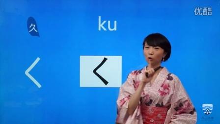 日语五十音图日语学习入门 第2课 五十音图第二行