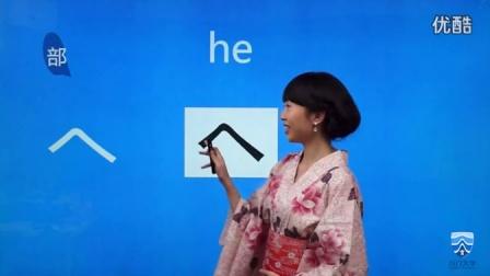 日语五十音图日语学习入门 第6课 五十音图第六行