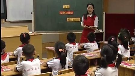 浙教版品德与生活二上《五星红旗升起的地方-第二课时》课堂教学视频实录-杨秧秧