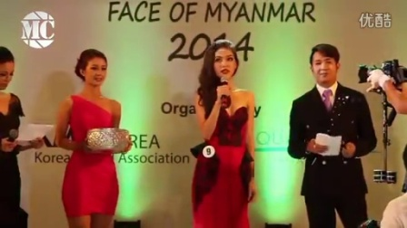 2014 Asia New Star Model Contest Face of Myanmar