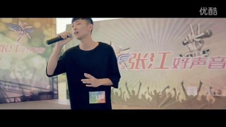2015-张江好声音海选-II-20151018