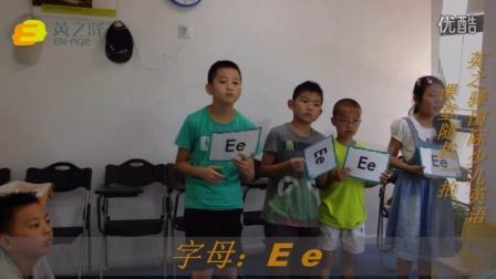 杭州区少儿英语培训机构Phonics课堂-英之驿国际少儿英语