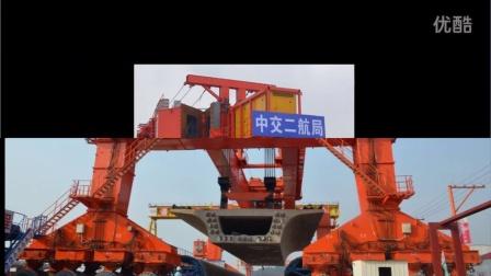 中交二航局杭黄铁路项目部施工一周年纪录片