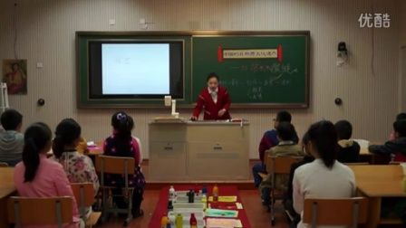 浙美版美术六下《中国的非物质文化遗产-红邦小裁缝》课堂教学视频实录-方璐莎