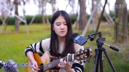 吉他弹唱《张悬》【朱丽叶吉他】指弹吉他独奏自学教程入门教学尤克里里马丁泰勒测评