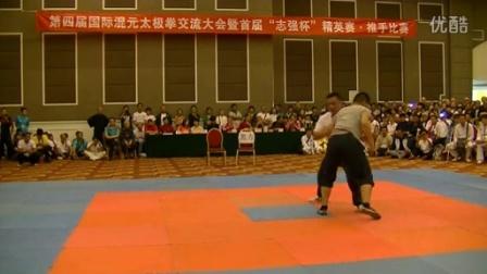 2015北京国际混元太极推手比赛太极禅源叶伟85公斤推手