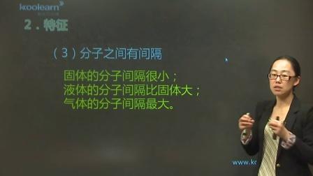 新东方在线中考课堂:初中化学零基础班