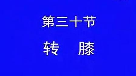 中老年回春医疗保健操(60节-示范讲解-完整版)