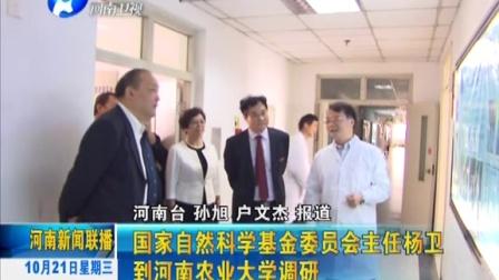 国家自然科学基金会主任杨卫到河南农业大学调研 151021