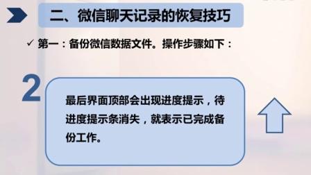 iPhone微信聊天记录删除了怎么恢复丢失数据