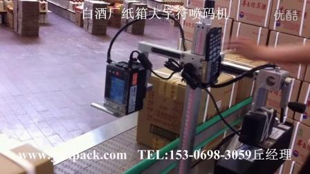 南宁大字符喷码机,佛山高解析喷码机,惠州酒厂外箱喷码机