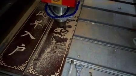 墓碑雕刻机-石材雕刻机对联的雕刻制作方法
