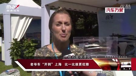 极车频道报道-第三届尊驰盛汇盛况