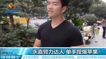 温州:永嘉臂力达人,单手捏爆苹果