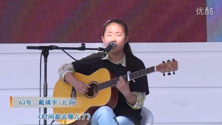 2015首届星臣全国吉他弹唱大赛总决赛 63号-戴靖宇