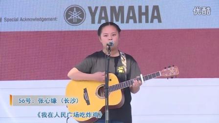2015首届星臣全国吉他弹唱大赛总决赛 56号-张心缘