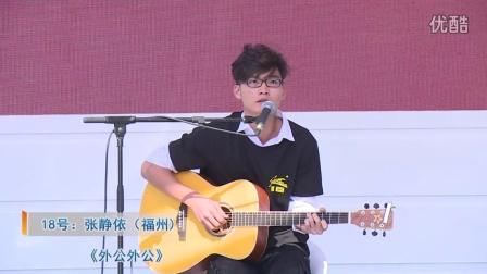 2015首届星臣全国吉他弹唱大赛总决赛 18号-张静依